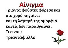 Greek Language, Word Search, Words, Blog, School, Greek, Blogging, Horse