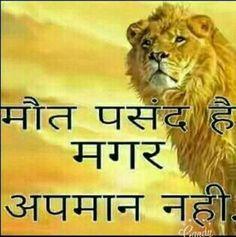 Hindi Quotes On Life, Motivational Quotes In Hindi, Great Quotes, Qoutes, Life Quotes, Marathi Quotes, Gujarati Quotes, Hindi Shayari Attitude, Hinduism Quotes