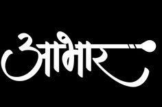 Marathi Calligraphy Font, Calligraphy Fonts Alphabet, Hindi Font, Birthday Banner Background, Birthday Photo Banner, Photo Background Images Hd, Background Images For Editing, Guru Purnima Greetings, V Logo Design