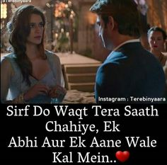 Promise Day Shayari, Have A Great Day, I Love You, Broken Relationships, Jennifer Winget, Personality Types, I Promise, Hindi Quotes, Love Of My Life