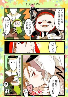 Otp, Id Identity, Danganronpa Funny, V Cute, Kawaii Anime, Memes, Horror, Fan Art, Comics