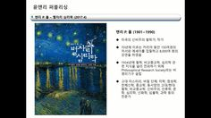 윤앤리의 사는 이야기 EP #226 - 성경 심볼리즘 (나사로의 부활, Part 2)