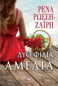 Δυο φιλιά για την Αμέλια Amelia, Formal Dresses, Books, Decoupage, Literature, Poetry, June, Movies, Fashion