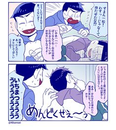 Ichimatsu, Joker, Manga, Memes, Anime, Fictional Characters, Manga Anime, Meme, The Joker