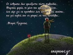 Μικρος πριγκιπας Book Quotes, Life Quotes, The Little Prince, End Of Year, English Class, Greek Quotes, True Words, Picture Quotes, Good To Know