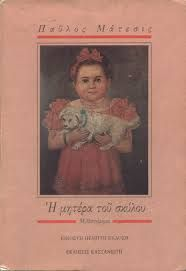 η μανα του σκυλου My Books, Baseball Cards, Cover, Movie Posters, Film Poster, Film Posters, Blankets