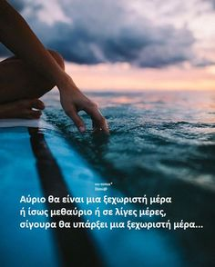 ***** Greek Quotes, Heart And Mind, My Passion, Poetry, Letters, Sayings, Life, My Crush, Lyrics