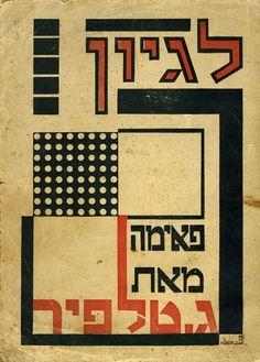 """Legion"", poem, Gabriel Talphir. Warsaw: ""Pratzim"", 1925. Cover design by Henryk Berlewi. 80 pp, +[1] page of corrections, 27.5 cm."
