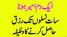 Ameer Hone Ka Wazifa In Ramzan || Dolat Hasil Karne Ki Dua || Get Succes...