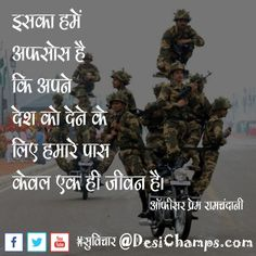 indian army motivational speaker