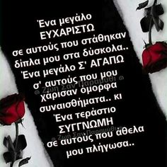 θα επιμείνω στο συγνωμη >>> Big Words, Cool Words, Feelings Chart, Greek Quotes, How To Better Yourself, Better Life, Special Education, Kids And Parenting, Positive Quotes