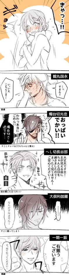 Touken Ranbu Saniwa Tsurumaru Kuninaga , Shokudaikiri Mitsutada , Otegine , Ookurikara , Ichigo Hitofuri - mmmmm quien los entiende
