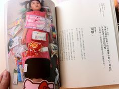 Designer: Tien-Chieh Chang  Design/publisher: Uptown Annie  Book: How to be daughter's super hero by Tien-Chieh Chang