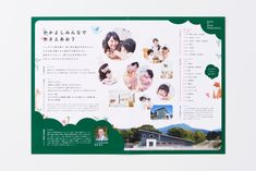 Booklet Design, Direct Mail, Japan Design, Free Paper, Editorial Design, Layout Design, Kindergarten, Polaroid Film, Magazine