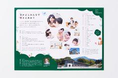 ナサの森保育園 ブランドデザイン | GA-TAP - 株式会社ジーエー・タップ | 一級建築士事務所 Booklet Design, Direct Mail, Japan Design, Editorial Design, Layout Design, Kindergarten, Preschool, Polaroid Film, Graphic Design