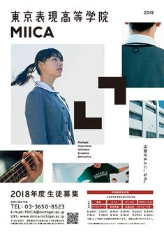 """MIICA"" 2017 Promotion tools   Nendesign inc."