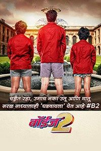 marathi movies free download in hd quality