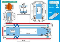 Two Easy-to-Build Ships Paper Models - by Japanese National Maritime Research Institute - == -  From Japanese National Maritime Research Institute here are two easy-to-build paper models of Ship and a Ferry Boat, perfect for kids.