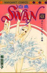 Shoujo, Swan, Comic Books, Manga, Comics, Movie Posters, Vintage, Art, Art Background