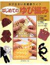 Finger_Knitting - Lita Z - Picasa Albums Web
