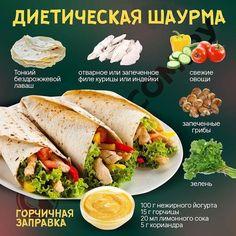 Raw Food Recipes, Vegetarian Recipes, Cooking Recipes, Healthy Recipes, Proper Nutrition, Healthy Nutrition, Healthy Eating, Nutritious Meals, Food Dishes