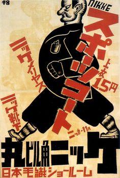 O design gráfico japonês nas décadas de 1920 e 1930