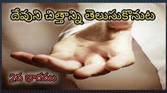 దేవుని చిత్తము 2 || Proving God's Perfect Will || Zac Poonen Telugu Chri...