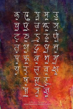 Devanagari Calligraphy Poster on Behance Hindi Calligraphy Fonts, Hindi Font, Hindi Words, General Knowledge Book, Gernal Knowledge, Knowledge Quotes, Hindi Language Learning, Sms Language, English Vocabulary Words