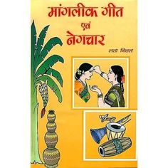Manglik Geet Book is an important book, in which information about vivah geet is hidden. Religious Books, Book Pages, Books Online, Novels, Author, Stuff To Buy, Writers, Romance Novels