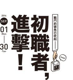 初職者,進擊!中外文參展書籍79折起,經典文具品牌TOMBOW全系列85折起