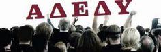 Γιάννενα: Σύσκεψη Σωματείων Δημοσίου στα Παλιά Σφαγεία