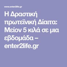 Η Δραστική πρωτεϊνική Δίαιτα  Μείον 5 κιλά σε μια εβδομάδα – enter2life.gr 9fcbce68265