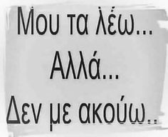 Δέν μέ ακούω ποτεεε.... Funny Greek Quotes, Funny Quotes, General Quotes, Funny Statuses, Greek Words, Teen Posts, English Quotes, True Quotes, Laugh Out Loud