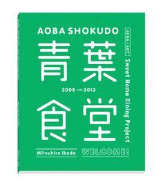 青葉食堂 Document Book  Design:SasakiShun    CL: AOBA+ART