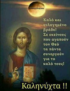 Mac, Prayer For Family, Good Night, Wish, Prayers, Movie Posters, Greek, Nighty Night, Film Poster