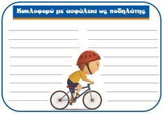 Οι μαθητές συμπληρώνουν την αφίσα με οδηγίες προς τους ποδηλάτες. Greek Language, Learning, Projects, Pictures, Log Projects, Photos, Studying, Teaching, Drawings
