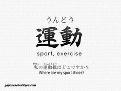 #japan #word #japanese #learn #study #vocabulary #practice #exercise #remember #memorize #example #resource #grammar #jlpt #kanji #flashcard japanesetest4you.com