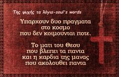 Δεν υπαρχει μεγαλυτερη αληθεια... Greek Memes, Greek Quotes, Advice Quotes, Life Quotes, Smart Quotes, Christian Faith, Holidays And Events, Wise Words, Christianity
