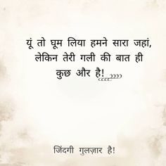 Poet Quotes, Shyari Quotes, Desi Quotes, Life Quotes Pictures, Advice Quotes, True Quotes, Secret Love Quotes, First Love Quotes, Gulzar Quotes