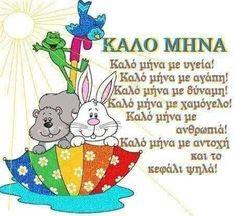 Good Night, Good Morning, Mina, Seasons, Comics, Nighty Night, Buen Dia, Bonjour, Seasons Of The Year