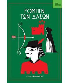 Ρομπέν των δασών Books, Movies, Movie Posters, Livros, Films, Libros, Film Poster, Popcorn Posters, Book