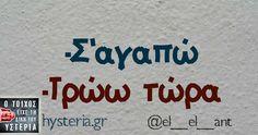 -Σ' αγαπώ… Funny Greek Quotes, Funny Quotes, Free Therapy, Have A Laugh, True Words, Laugh Out Loud, Jokes, Wisdom, Lol
