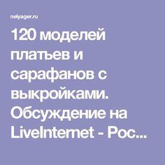 120 моделей платьев и сарафанов с выкройками. Обсуждение на LiveInternet - Российский Сервис Онлайн-Дневников