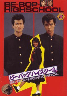 ビーバップハイスクール(1985年監督那須博之) 日本アクション映画の金字塔。 今では考えられない走行中の電車からの飛び降りスタントは、声を出してしまうほどの圧巻のシーン。 若かれし日の仲村トオルや中山美穂も必見。