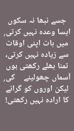Urdu Funny Poetry, Poetry Quotes In Urdu, Best Urdu Poetry Images, Urdu Poetry Romantic, Love Poetry Urdu, My Poetry, Urdu Quotes, Inspirational Quotes In Urdu, Islamic Love Quotes