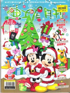Malaysia - Disney Magazine (Chinese). Scanned image of a comic book (© Disney)