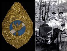 Нагрудный знак члена Первого Русского автомобильного клуба в Москве. Рекламный снимок автомобиля Colibri производства немецкой фирмы Norddeutsche Automobil-Werke, сделанный в Японии в 1908 году.