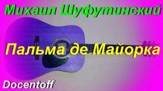 Михаил Шуфутинский - Пальма де Майорка (Docentoff. Вариант исполнения пе...