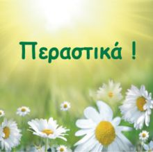 Greek Language, Get Well Soon, Greek Quotes, Morning Quotes, Wish, Beautiful Pictures, Letters, In This Moment, Humor