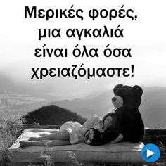 Picture Quotes, Love Quotes, Feeling Loved Quotes, Greek Quotes, Just Girl Things, Favorite Quotes, Thoughts, Feelings, Movie Posters